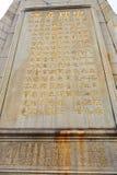 Dr. Sun Yat- sen's Testament Royalty Free Stock Photos