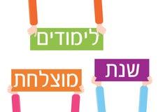 Dra tillbaka till skolan - hebréisk hälsning för bra lycka Stock Illustrationer