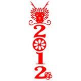 Dragão 2012 Fotos de Stock Royalty Free