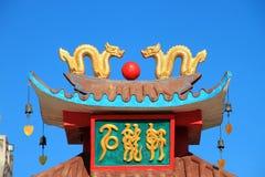 Dragón Año Nuevo chino Dragon Gate Stone Imágenes de archivo libres de regalías