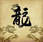Dragón chino del medio de la caligrafía del Año Nuevo