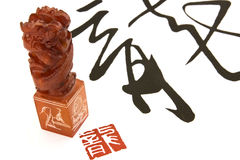 Dragón chino - muestra y sello de la caligrafía Fotografía de archivo libre de regalías