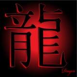 Dragón de China Zodiak Foto de archivo