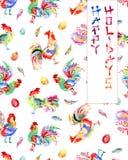 Dragit ljust hälsningkort för vattenfärg hand med tuppen, chi Arkivbilder
