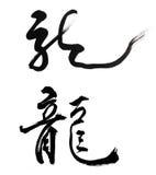 Drago cinese di media di calligrafia di nuovo anno royalty illustrazione gratis
