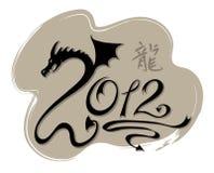 Dragon 2012. Illustration -- sign, Chinese New Year, Dragon 2012 Stock Illustration