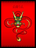 Dragon 2012 scroll. Decorated scroll with 2012 Dragon Lunar year symbol vector illustration