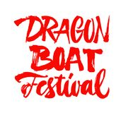 Dragon Boat Festival bokstäver royaltyfri illustrationer