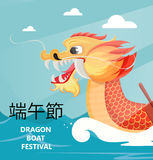 Dragon Boat Festival greeting card or poster. Text translates as Dragon Boat Festival. Stock Image