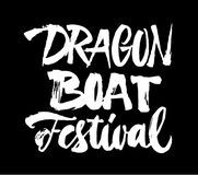 Free Dragon Boat Festival Lettering. Brush Pen Hand Drawn Calligraphy. Expressive Modern Style. Raw And Unique Inscription For Printing Stock Image - 111168671
