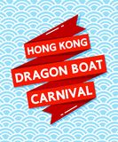 Dragon boat festival on red ribbon vector design for china holiday. Dragon Boat Festival is a traditional and important celebration in China Stock Photography