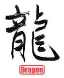 Dragon calligraphy Stock Photos