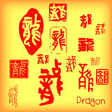 Dragon: Chinese Ancient seals, hieroglyphs Stock Image
