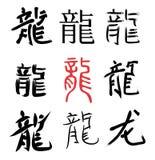 Dragon chinois d'hiéroglyphes Image libre de droits