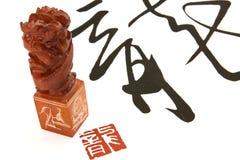 Dragon chinois - signe et estampille de calligraphie Photographie stock libre de droits