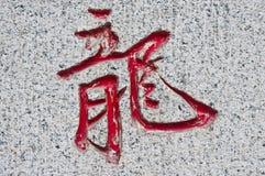 Dragon de caractère chinois Image libre de droits