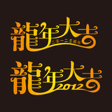 Dragon Font Design. Year of the Dragon down, Font Design Stock Images