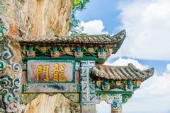 Dragon Gate, uma entrada arqueada sobre montes ocidentais de Kunming, China foto de stock