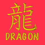 Dragon golden Chinese zodiac. A 3D gold Chinese letter with English word on lucky red background. One of the twelve animals in 12-years cycles, under Chinese stock image