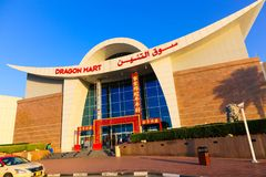 Dragon Mall - Dubai fotografia de stock