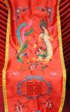dragon and phoenix  Royalty Free Stock Photos