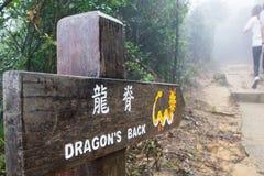 Dragon Trail, Hong Kong Stock Afbeeldingen