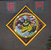 Dragon Wall Baoguang Si Buddhist Temple China Stock Image
