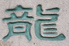 Dragon word carved stone Royalty Free Stock Photos