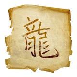 Dragon Zodiac icon Royalty Free Stock Photo