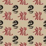 Dragones inconsútiles del vector con el hieroglyp chino Fotografía de archivo