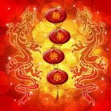Dragons Happy Chinese New Year Wishes Lanterns. Double Archaic Dragons with Happy Chinese New Year Wishes Text on Lanterns Stock Image