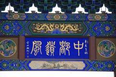 Drakar, fåglar och blom- modeller målades på porten av en buddistisk tempel i Kina Arkivbilder