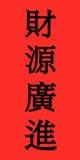Drapeau chinois 6 d'an neuf Photos stock
