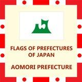Drapeau de préfecture japonaise Aomori illustration de vecteur