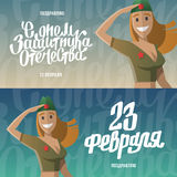 Dreiundzwanzig von Februar-Militärfrauenfahnen Stockbilder