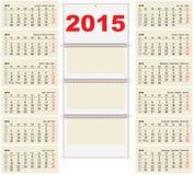 2015 Driemaandelijks kalendermalplaatje Stock Afbeeldingen