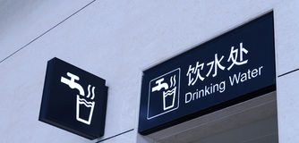 Drinking water sign Stock Image