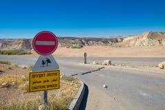 Droga w pustynia negew w Izrael Obrazy Stock