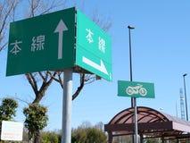Drogowego ruchu drogowego znak pokazuje kierunek główny pas ruchu Obraz Royalty Free