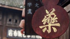 Droguería vieja de la ciudad de China foto de archivo