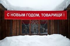 DRUSKININKAI, ЛИТВА - 7-ОЕ ЯНВАРЯ 2011: Знамя стоковое фото