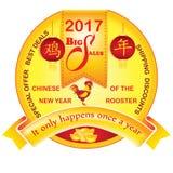 Duże sprzedaże dla Chińskiego nowego roku kogut Zdjęcie Royalty Free