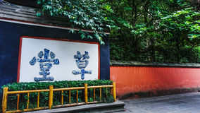 Du Fu Thatched Cottage in Chengdu, Sichuan, China Royalty Free Stock Photos