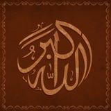 DUA árabe à moda criativo da caligrafia ilustração do vetor