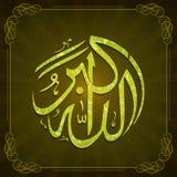 DUA arabe élégant créatif de calligraphie Images stock