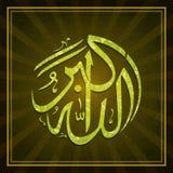DUA arabe élégant créatif de calligraphie illustration stock
