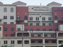 Dubai Healthcare City DHCC in Dubai, UAE Royalty Free Stock Image