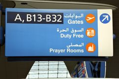 Dubai International Airport Stock Photo