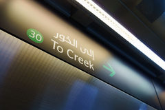 Dubai subway interior Royalty Free Stock Photos