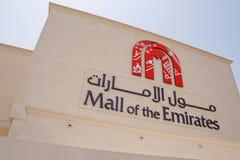 DUBAI UAE - MAJ 14, 2016: Galleria av emiraterna Arkivfoto